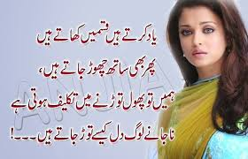 poetry romantic lovely urdu shayari ghazals baby videos photo wallpapers calendar 2016 urdu romantic love poetry es sad love es in urdu