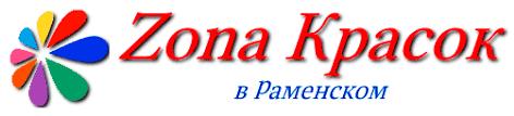 Малярный инструмент - купить в Раменском