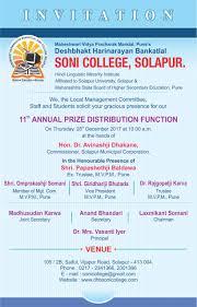 search 2018 photo gallery talent search 2018 activities teacher s day activities college trip activities kirloskar vndhara screening activities
