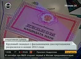 За липовые диссертации предлагают ввести уголовную ответственность  За липовые диссертации предлагают ввести уголовную ответственность Москва 24 28 03 2013