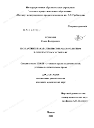 Диссертация на тему Назначение наказания несовершеннолетним в  Диссертация и автореферат на тему Назначение наказания несовершеннолетним в современных условиях