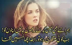 dosti sms in urdu facebook