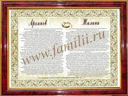 ОБРАЗЦЫ ФАМИЛЬНЫХ ДИПЛОМОВ История фамилии каждого из супругов оформленные в виде Свадебного диплома