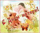 Анимационные открытки дню матери