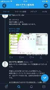 6v メタモン 配布