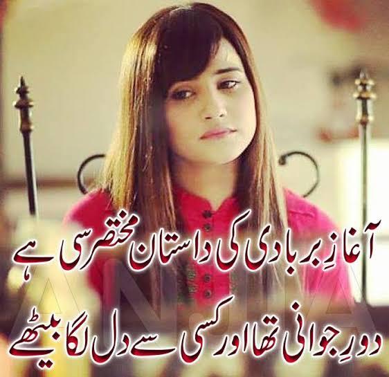 sad shayari girl urdu