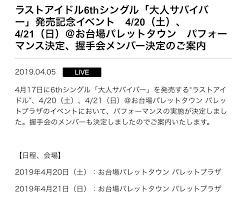 ラストアイドルシーズン4 On Twitter ラストアイドル 2019年4月13日