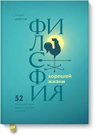 <b>Философия хорошей жизни</b> (Рольф Добелли) — купить в МИФе