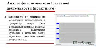Дипломная работа Анализ финансово хозяйственной деятельности  Анализа хозяйственной деятельности предприятия диплом