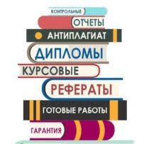 Курсовая Работа Образование Спорт в Донецк ua Пишу контрольные курсовые дипломные магистерские работы