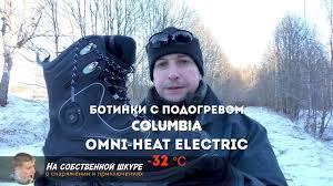 Ботинки <b>Columbia</b> Omni Heat Electric. Необычный комфорт ...