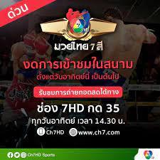 """ช่อง 7HD ประกาศงด! ผู้ชม เข้าชมในสนามมวย """"มวยไทย 7 สี"""" และเชิญชวนเกาะติด  เชียร์สดทางหน้าจอ ช่อง 7HD กด 35"""