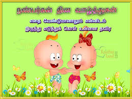 cute tamil natpu kavithai for facebook friendship day kavithai for whatsapp