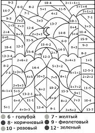 Free Printable Math Worksheet And Coloring