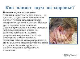 Презентация на тему Шум и его воздействие на организм человека  12 Как влияет шум на здоровье