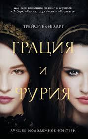 """Книга """"<b>Грация и</b> Фурия"""" — купить в интернет-магазине OZON с ..."""
