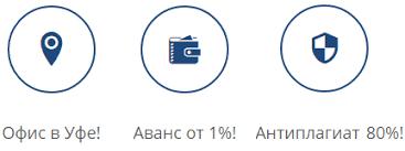 ДипломаксУфа это заказ дипломных работ в Уфе с гарантией качества   7 347 299 88 30