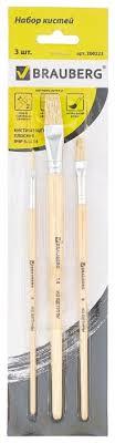 <b>Набор кистей</b> BRAUBERG щетина, <b>плоские</b>, с короткой ручкой, 3 ...