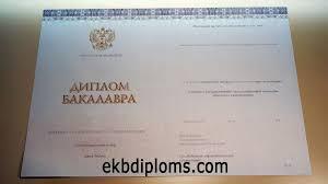 Купить диплом техникума форум Еще Купить диплом техникума форум в Москве
