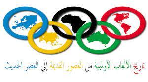 1924 دورة الالعاب الاولمبية الشتوية في شاموني