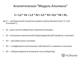 Презентация на тему Методы диагностики кризиса Метод экспресс  10 Аналитическая