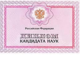Купить проведенный диплом кандидата наук в Иркутске образец диплома кандидата наук