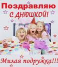Поздравление подружке детства с днем рождения