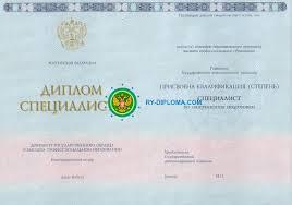 Диплом специалиста ry diplomer com assets images documents diplom vuza 2014 2015 jpg