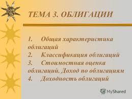 Презентация на тему ТЕМА ОБЛИГАЦИИ Общая характеристика  1 ТЕМА 3 ОБЛИГАЦИИ 1