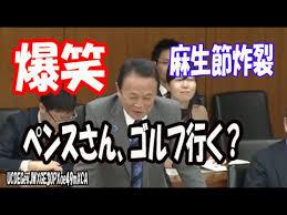 「日本はペンス大歓迎!?」の画像検索結果