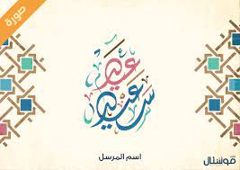 بطاقات تهنئة عيد الأضحى 03