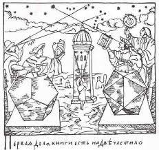 Математика в Древней Руси  рисунок 3