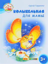 Колыбельная для мамы   <b>Гордиенко Сергей Анатольевич</b>