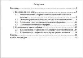Отчет по производственной практике товароведение и экспертиза  Инструкция по движению поездов и маневровой работе