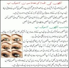 urdu video dailymotion 380 video dailymotion middot easy beauty tips proportional eyes makeup 1