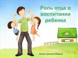 Констатирующий Эксперимент В Дипломе Роль отца в жизни ребенка