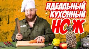 Как выбрать идеальный <b>кухонный нож</b> - YouTube