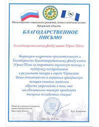 Награды Благодарственное письмо от Министерства социального развития опеки и попечительства Иркутской области