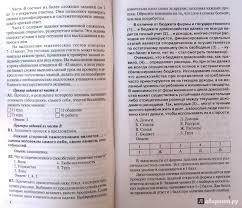 Рецензии покупателей на Обществознание класс Контрольно  06 09 2014