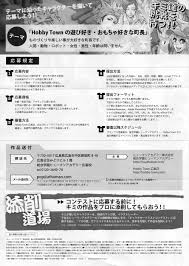 Hobby Townヒューマンアカデミーコラボ企画第1回キャラクターイラスト