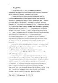 Военные суды РФ курсовая по праву скачать бесплатно Россия  Военные суды РФ курсовая по праву скачать бесплатно Россия правоохранительные органы история система подсудность постановлений рассмотрение