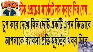 How Can Earn Money Stock Exchange Business In Bangladesh Bangla Tutorial Dse Market Alarm