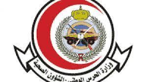 الشؤون الصحية بالحرس الوطني تعلن عن وظائف شاغرة - سعودي نيوز