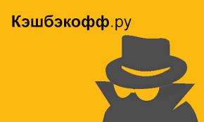 Контрольная закупка на кэшбэк сервисе cashbackoff ru Контрольная закупка в alibonus