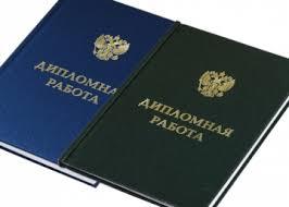 Срочный переплет дипломов диссертаций в Москве возле метро  твёрдый переплёт эконом · ПЕРЕПЛЕТ ДИПЛОМОВ · твёрдый переплёт диплома с гербом