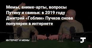 Мемы, аниме-арты, вопросы Путину и свиньи: в 2019 году ...
