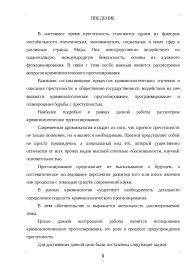 Криминология Контрольная работа на тему Криминалистическое  Контрольные работы по криминологии