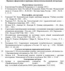 Методические рекомендации по написанию магистерской правила  Образец списка литературы
