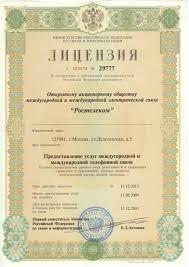 ОТЧЁТ ПО ПРАКТИКЕ Сегодня Ростелеком владеет комплексом государственных лицензий позволяющих оказывать широкий спектр телекоммуникационных услуг во всех регионах