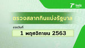 ตรวจหวย 1 พฤศจิกายน 2563 ตรวจผลสลากกินแบ่งรัฐบาล หวย 1/11/63